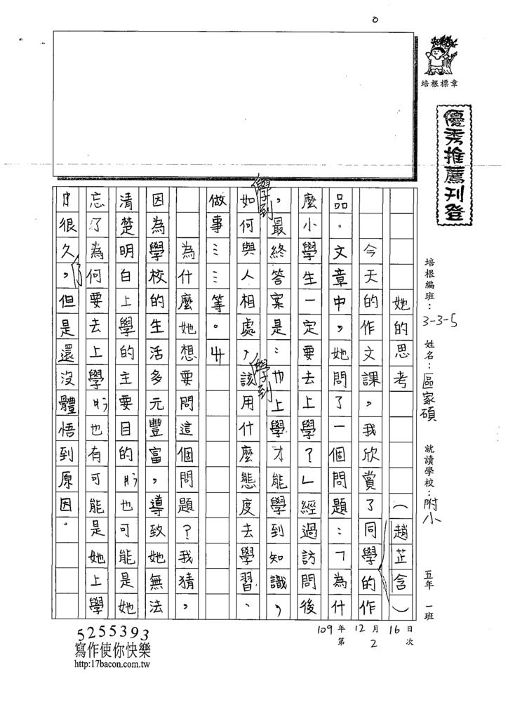 109W5302區○碩 (1).tif