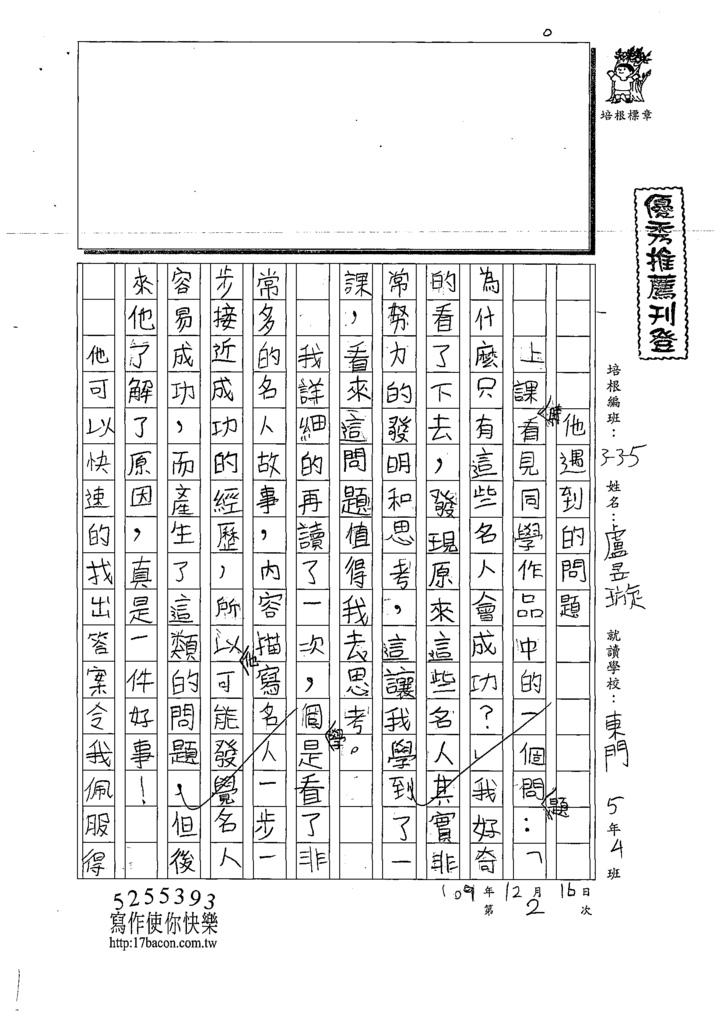 109W5302盧○璇 (1).tif