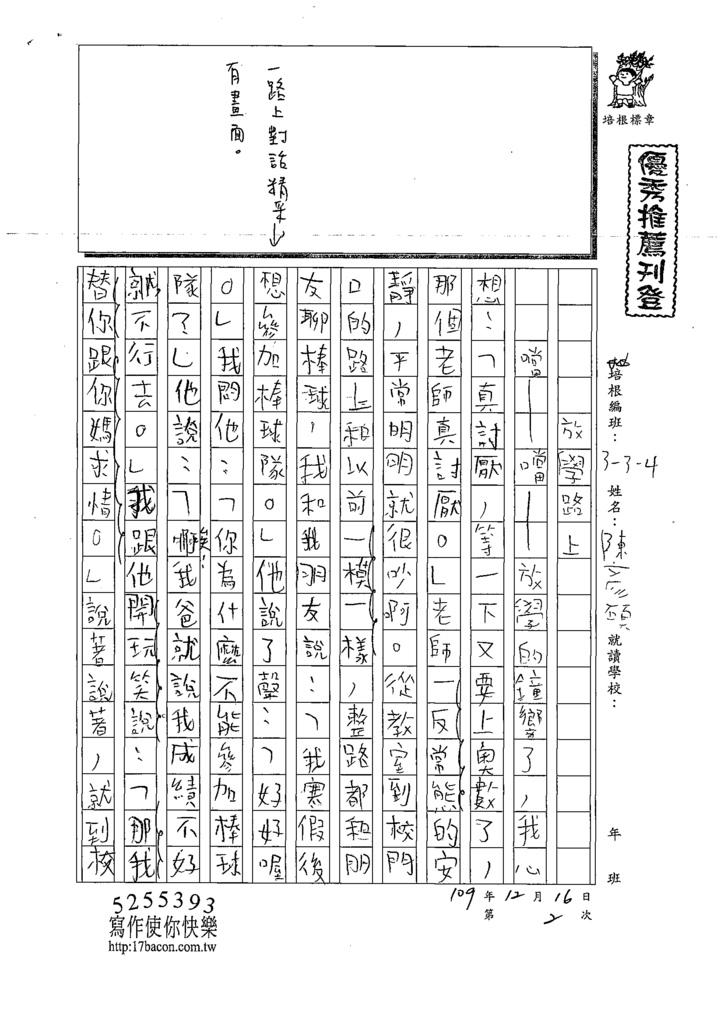 109W4302陳○碩 (1).tif