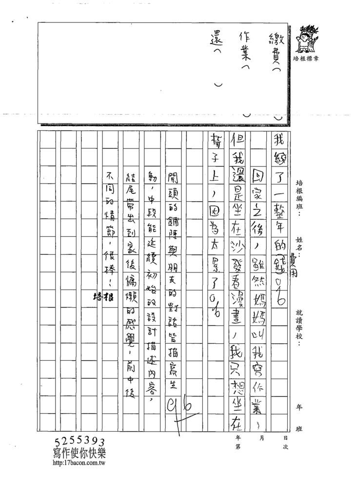 109W4302陳○碩 (3).tif