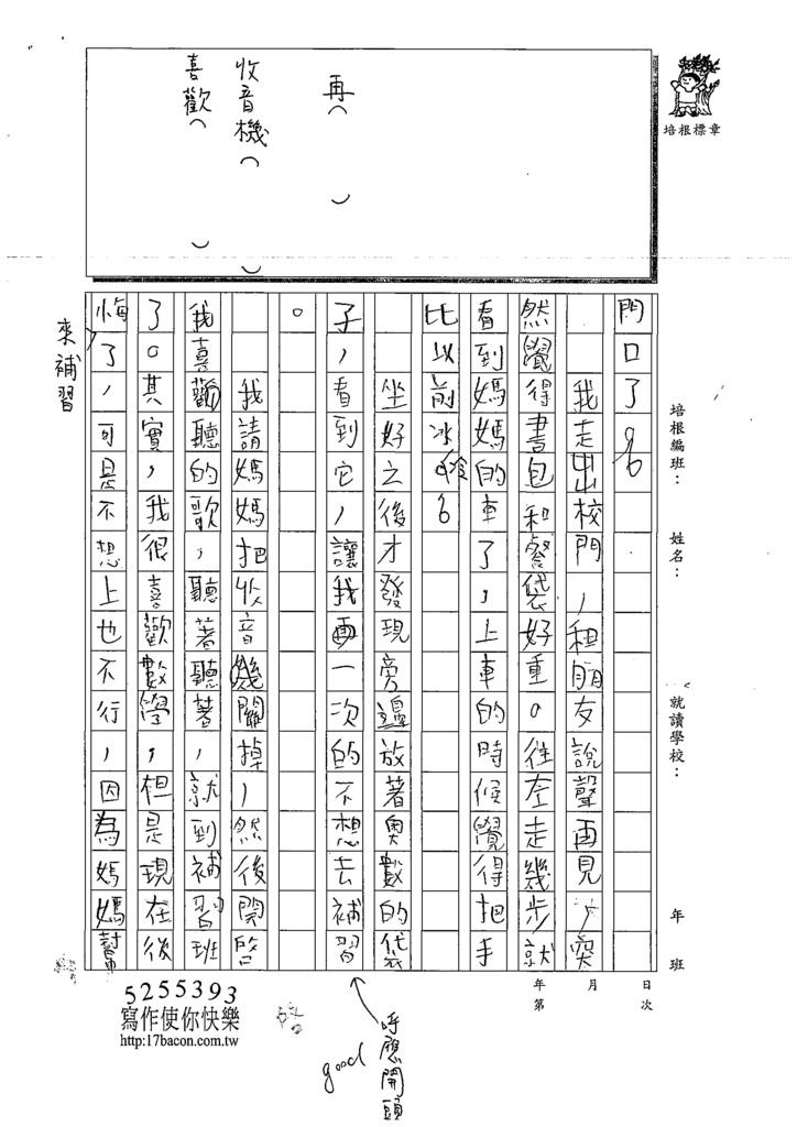 109W4302陳○碩 (2).tif