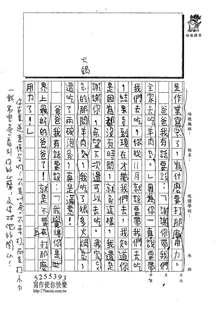 109W3303莊○宇 (2).tif