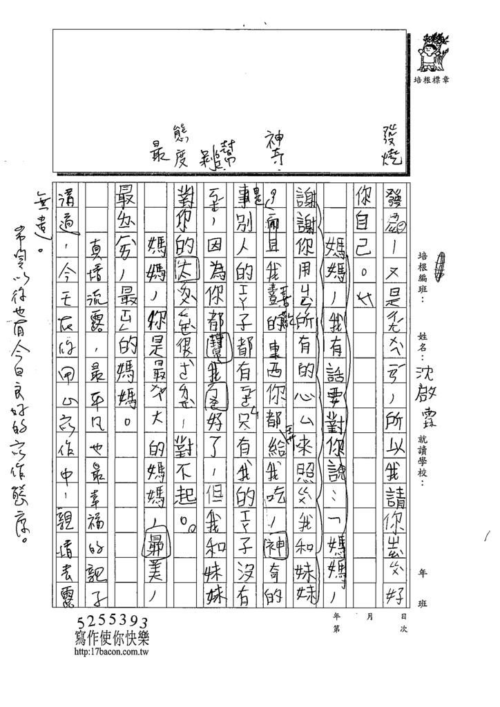 109W3303沈○霖 (2).tif