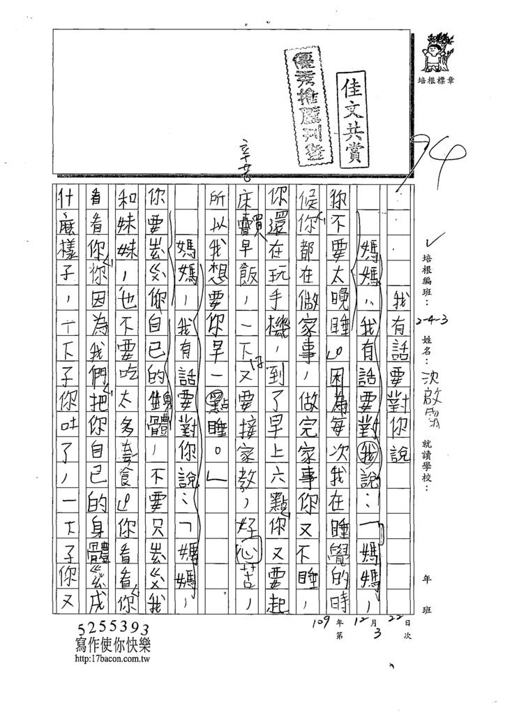 109W3303沈○霖 (1).tif