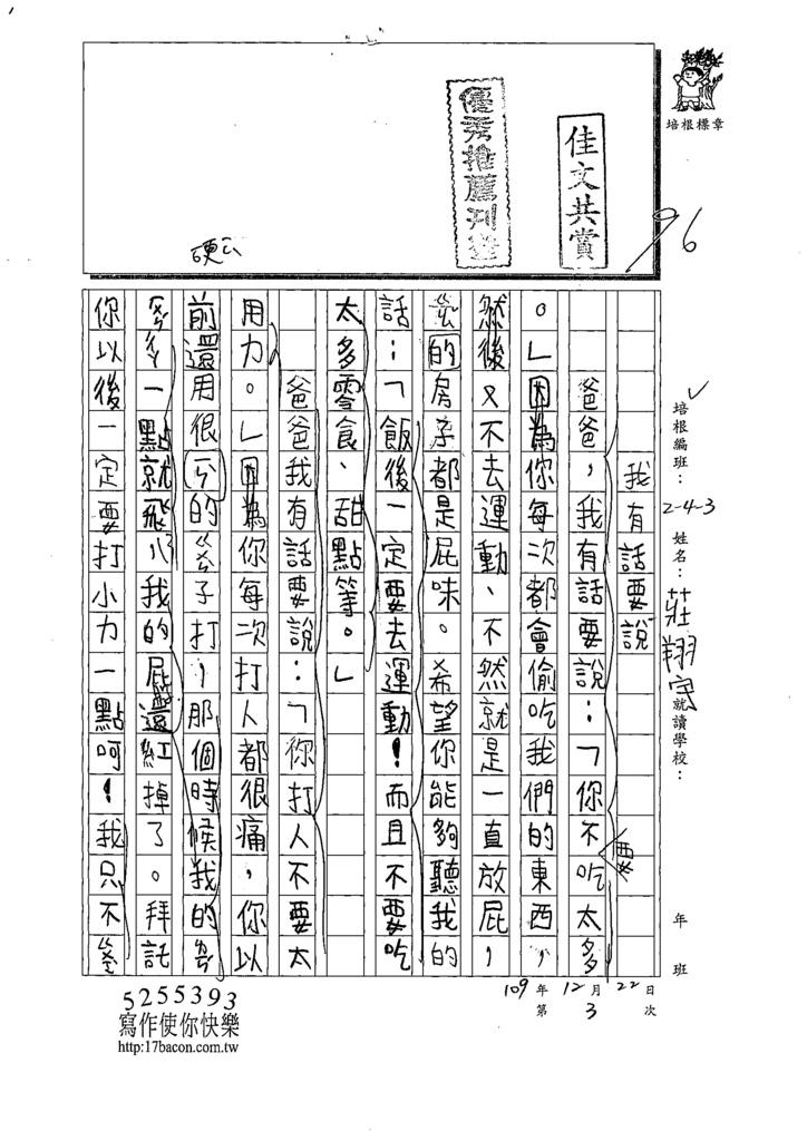 109W3303莊○宇 (1).tif