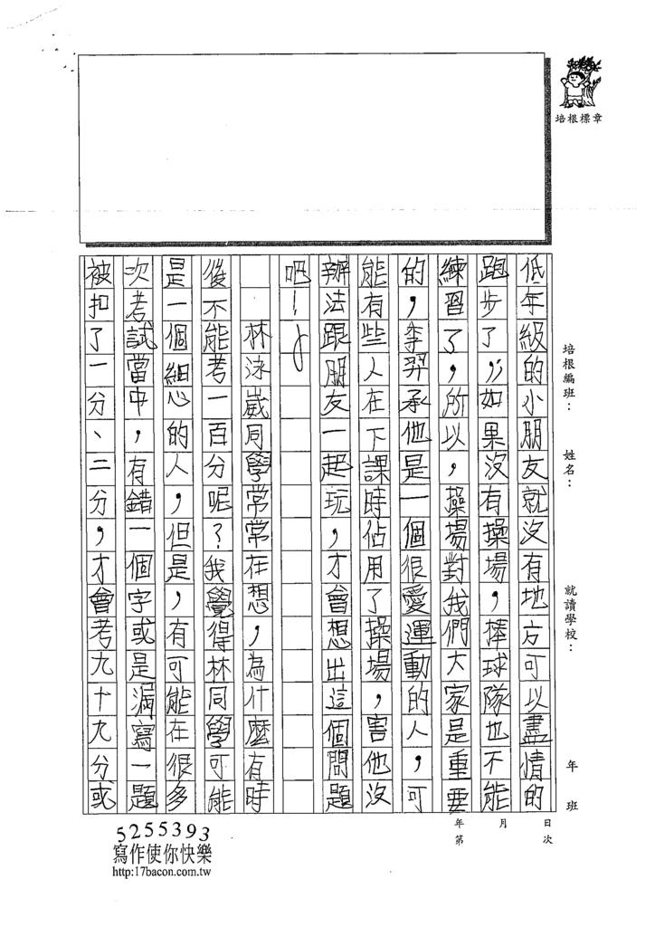 109W5302陳○喆 (2).tif
