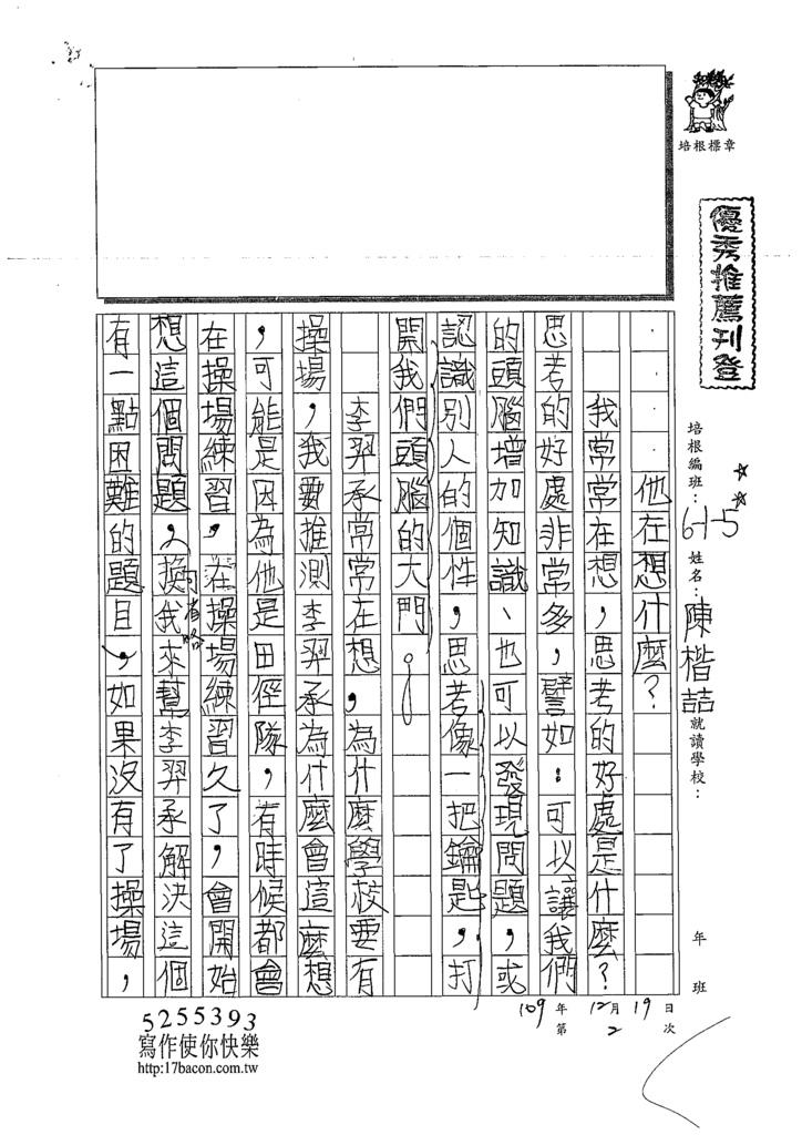 109W5302陳○喆 (1).tif
