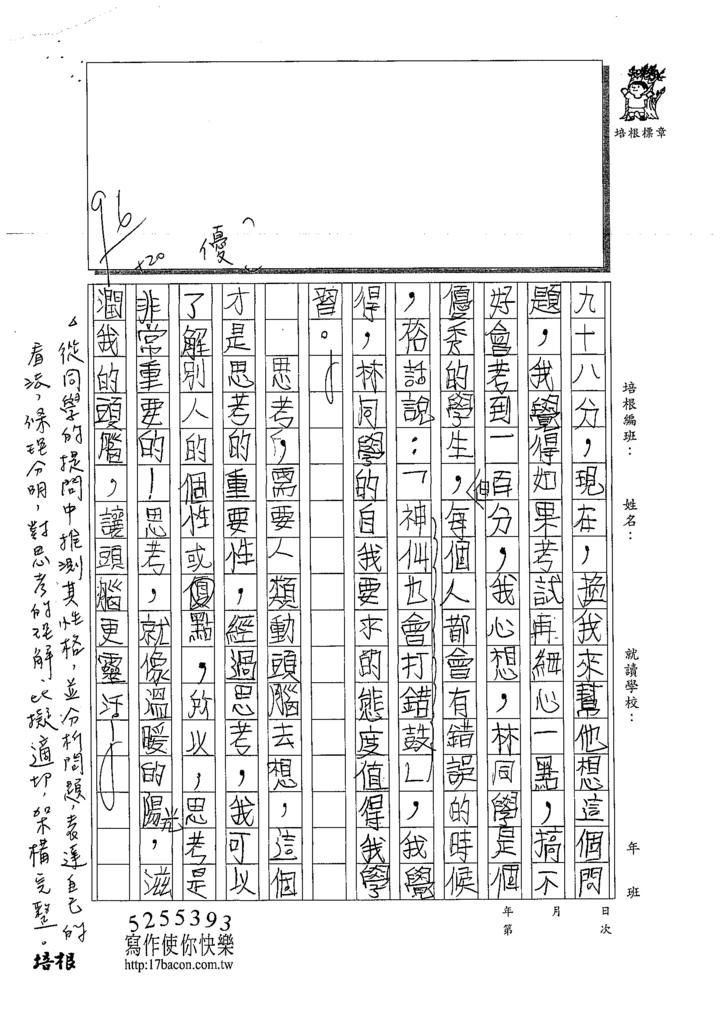 109W5302陳○喆 (3).tif