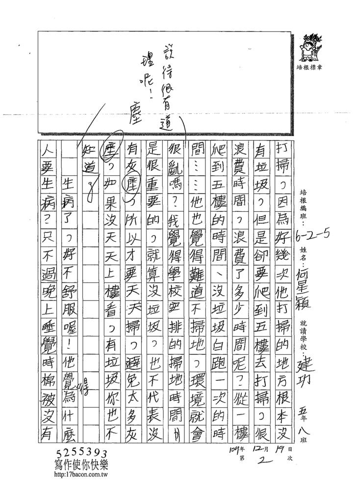 109W5302 何O穎(3).tif