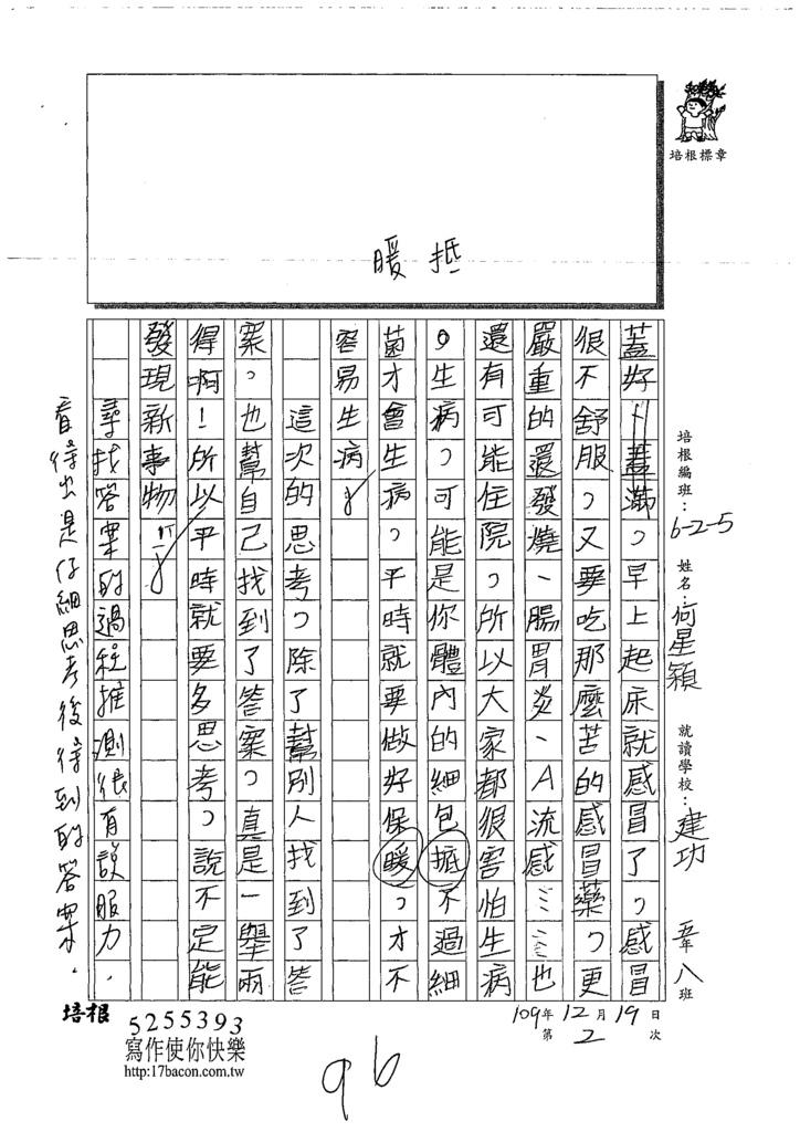 109W5302 何O穎(1).tif
