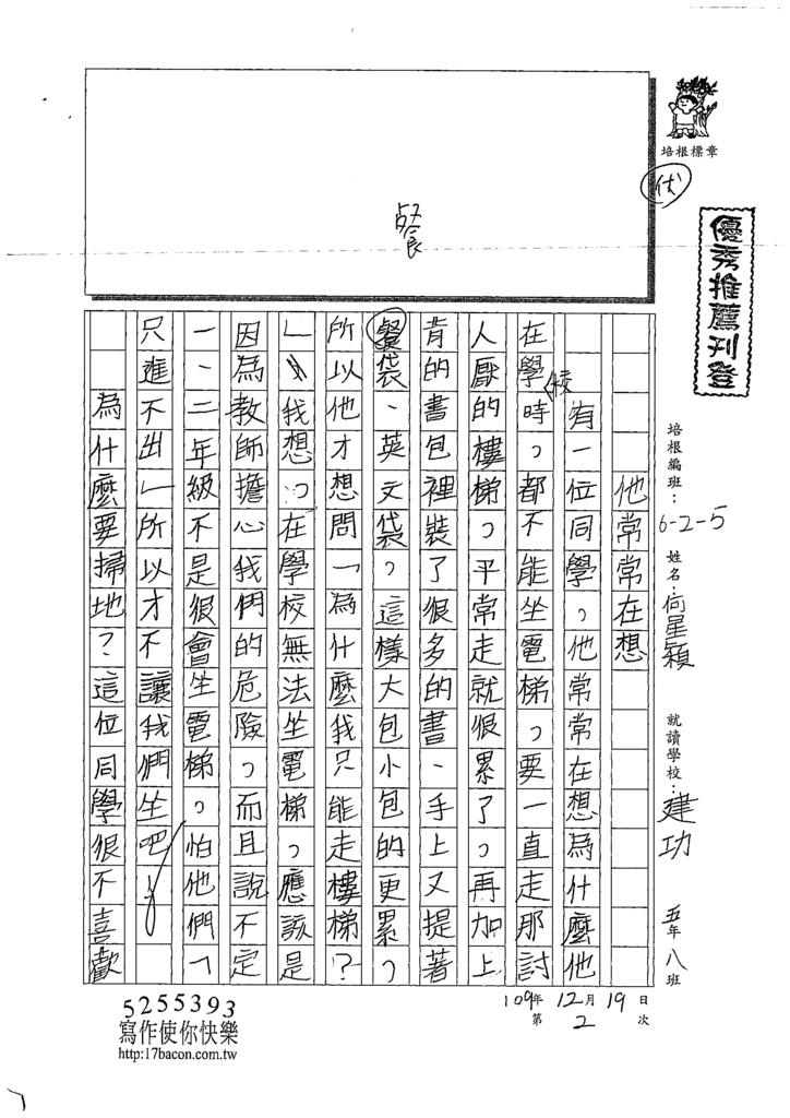 109W5302 何O穎(2).tif