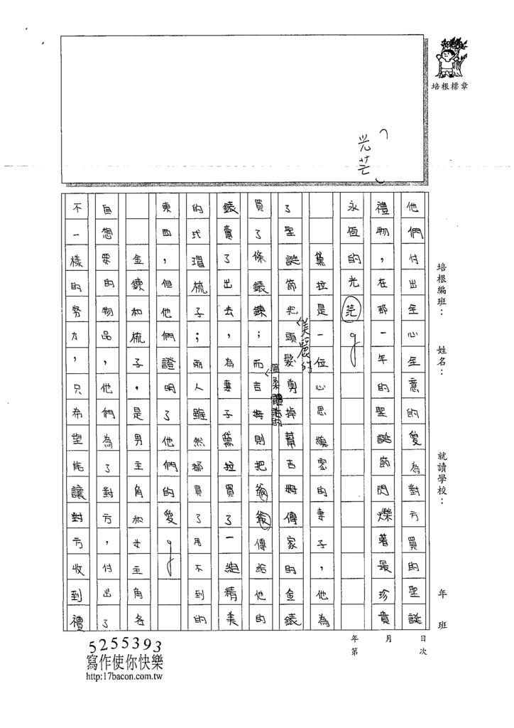 109W6302 秦O儀(2).tif