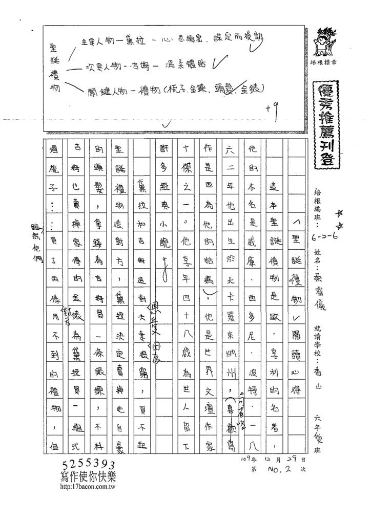 109W6302 秦O儀(1).tif