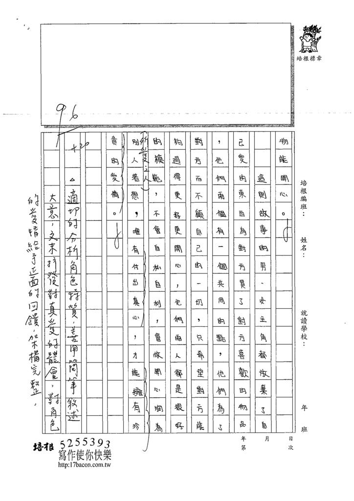 109W6302 秦O儀(3).tif