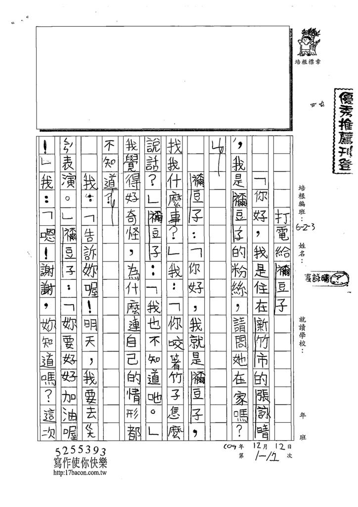109W3301張○晴 (1).tif