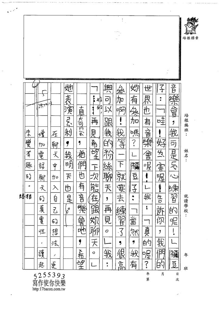 109W3301張○晴 (2).tif
