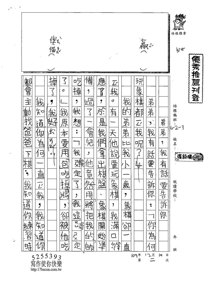 109W3302張○晴 (1).tif