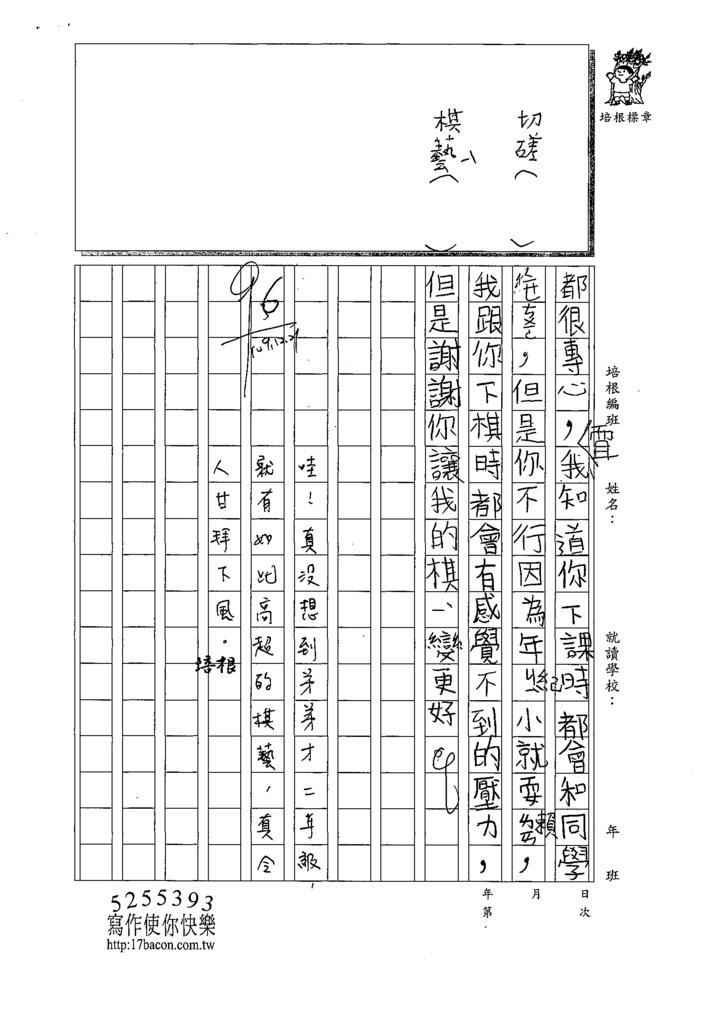 109W3302張○晴 (2).tif