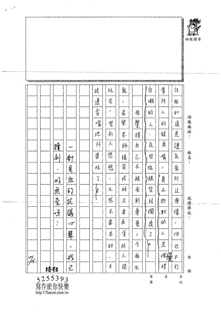109WA301劉O寧 (3).tif