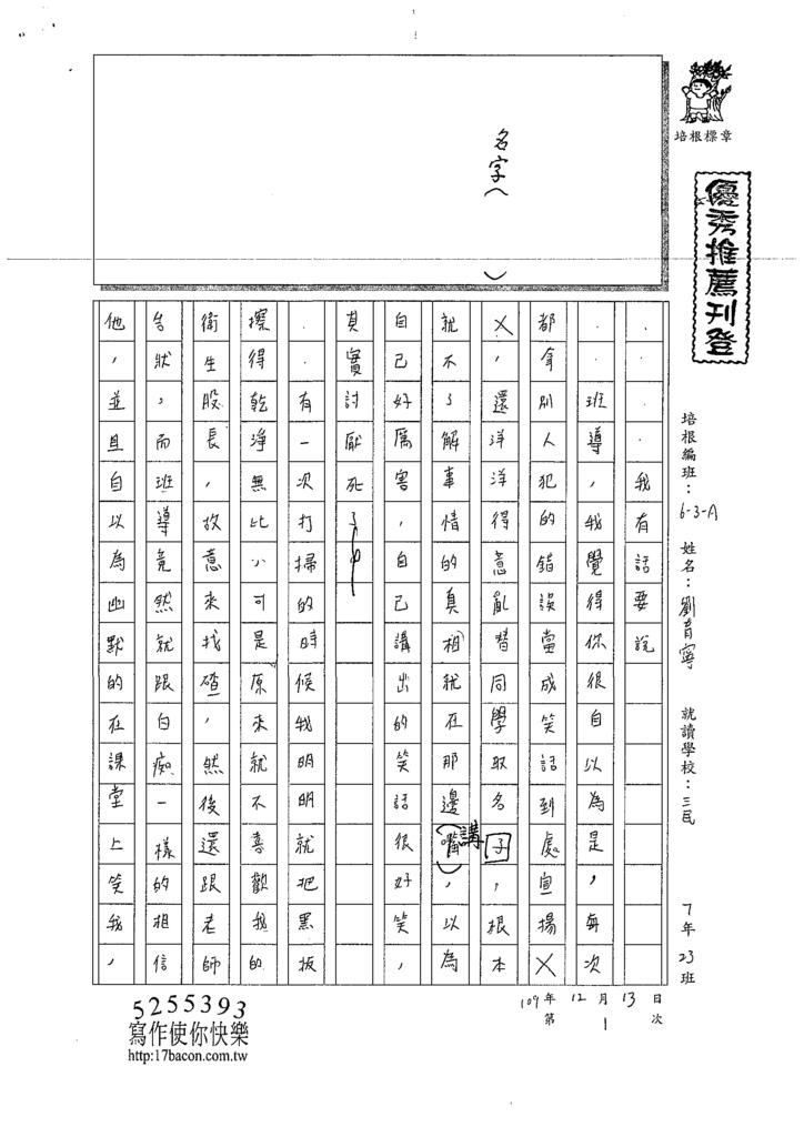 109WA301劉O寧 (1).tif