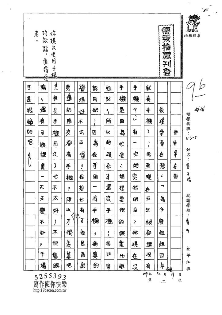 109W5302黃O晴 (1).tif