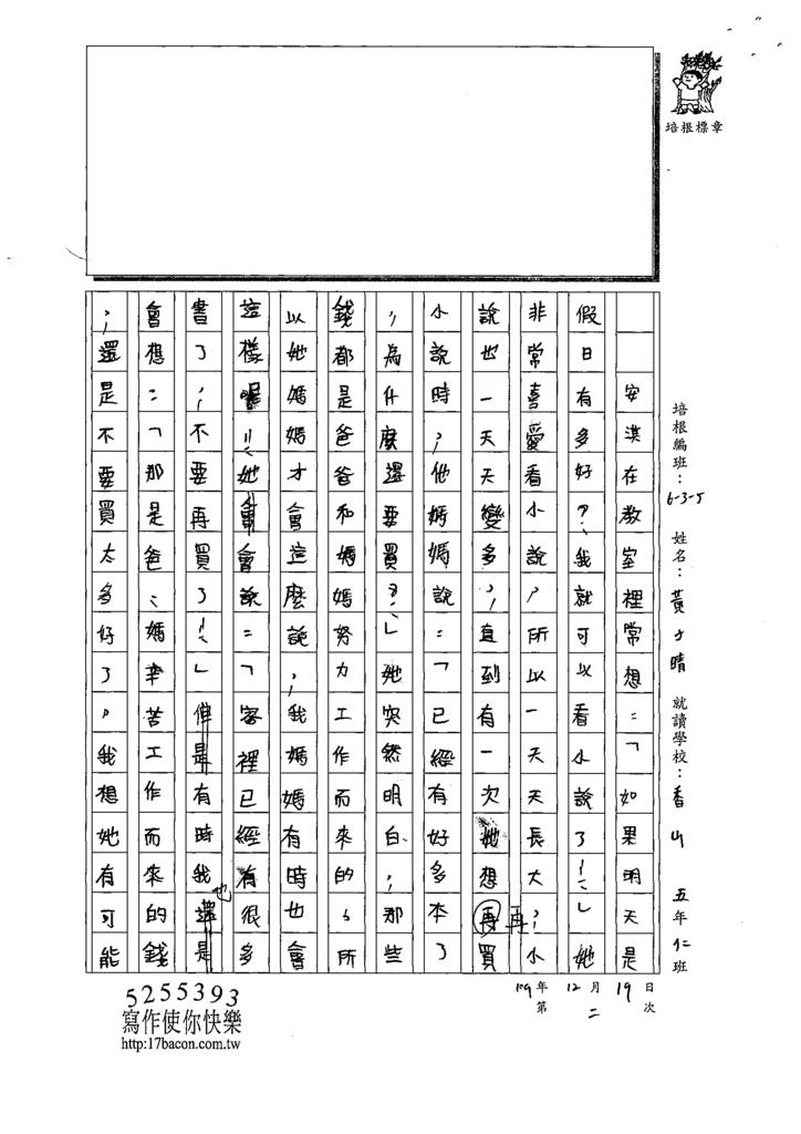 109W5302黃O晴 (2).tif