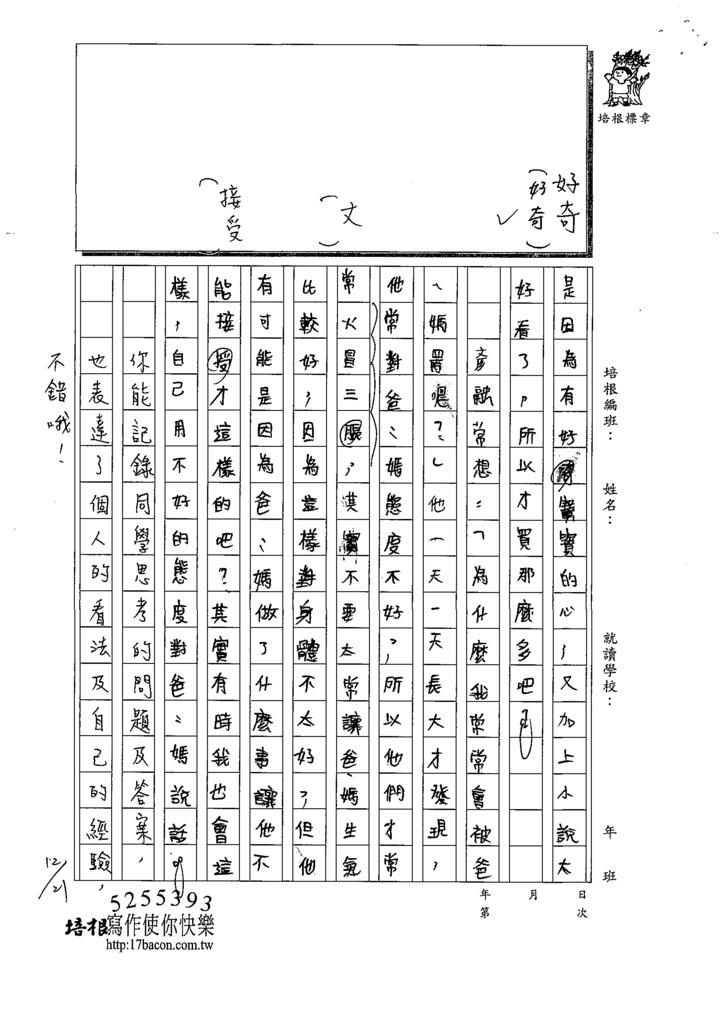 109W5302黃O晴 (3).tif