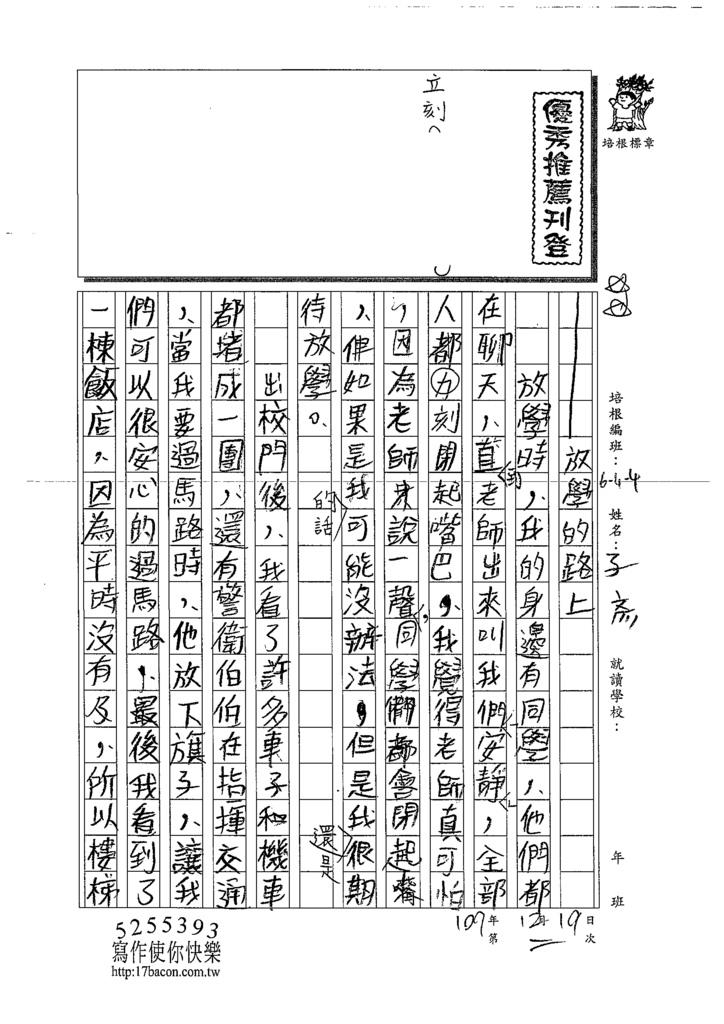 109W4302紀O彥 (1).tif