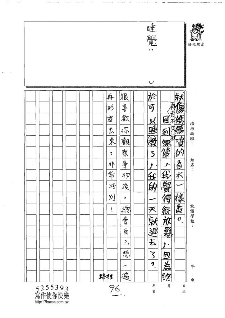 109W4302紀O彥 (3).tif