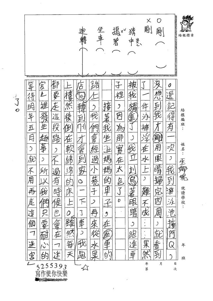 109W4302巫O妮(2).tif