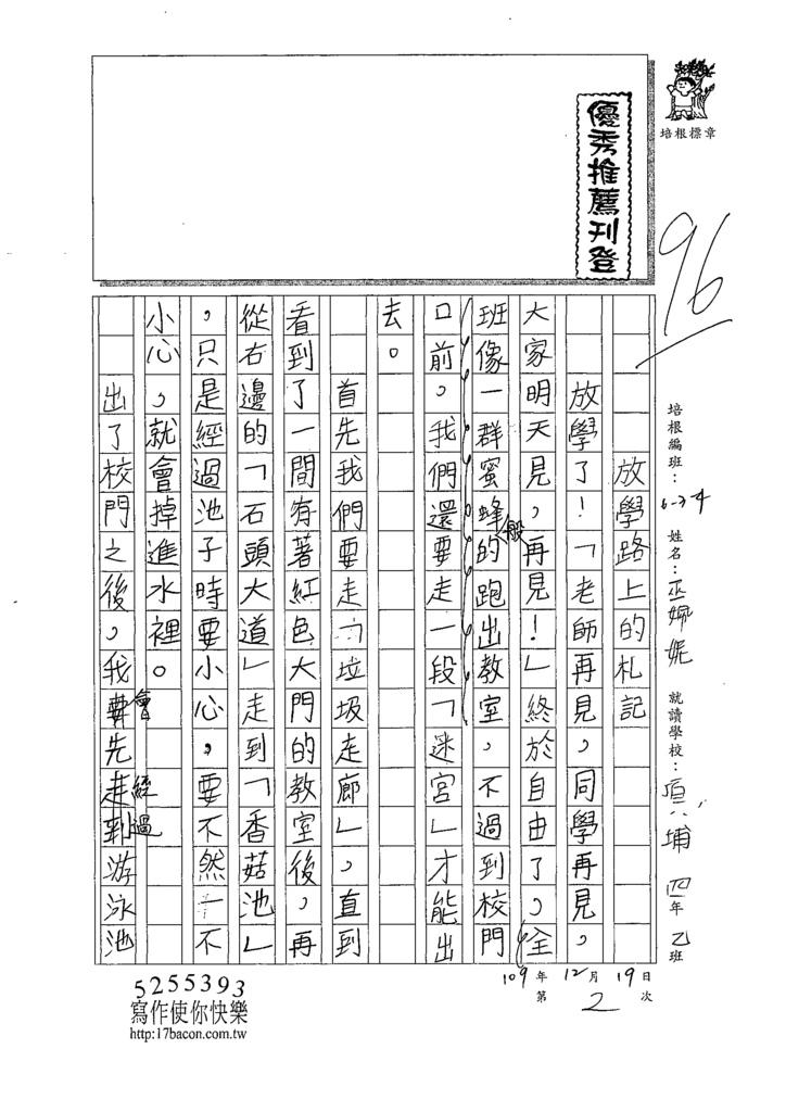 109W4302巫O妮(1).tif