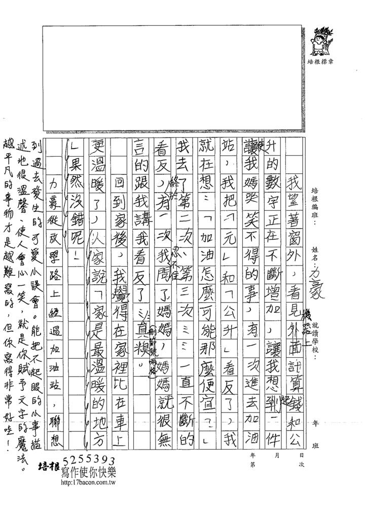 109W4302薛O豪(2).tif