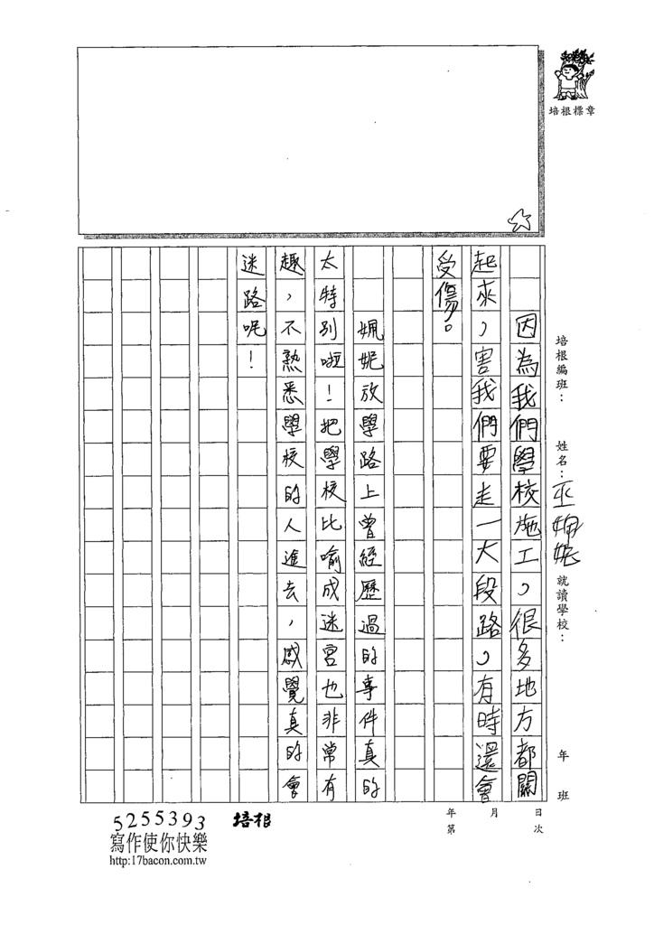 109W4302巫O妮(3).tif