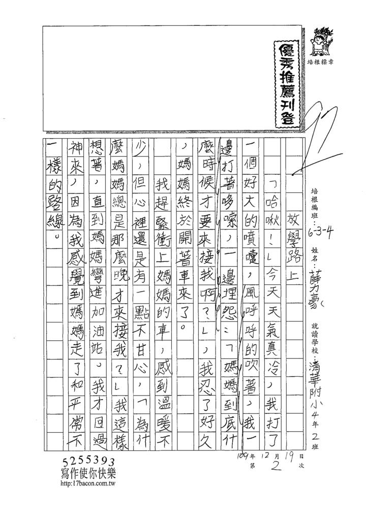 109W4302薛O豪(1).tif