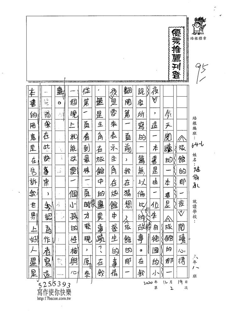 109W6302施O承 (1).tif