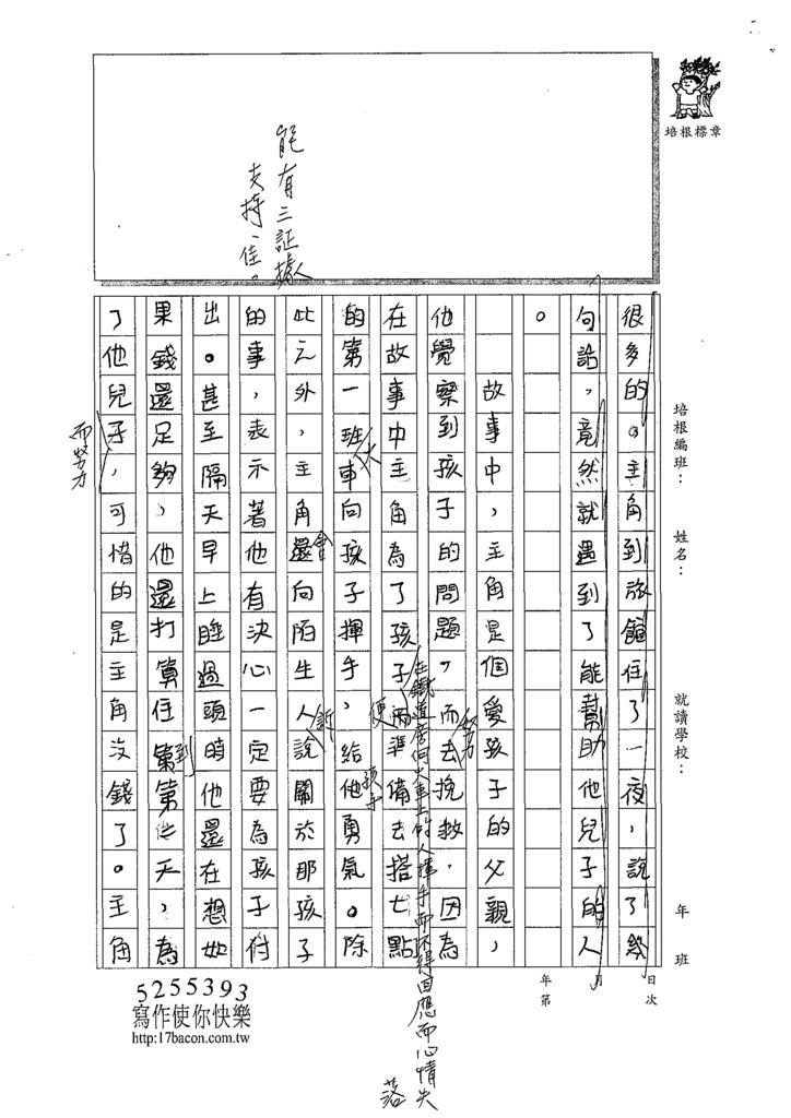 109W6302施O承 (2).tif