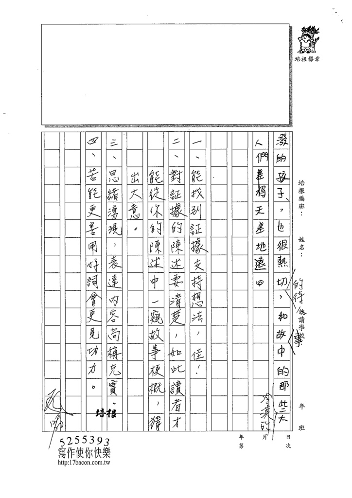 109W6302施O承 (5).tif