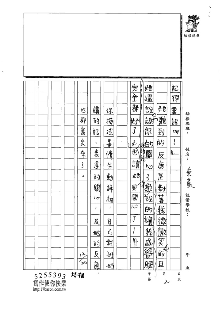 109W3302陳O豪 (2).tif