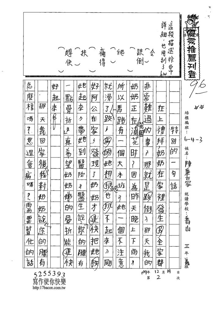 109W3302陳O豪 (1).tif