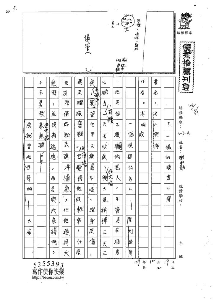 109WA302謝O勳 (1).tif