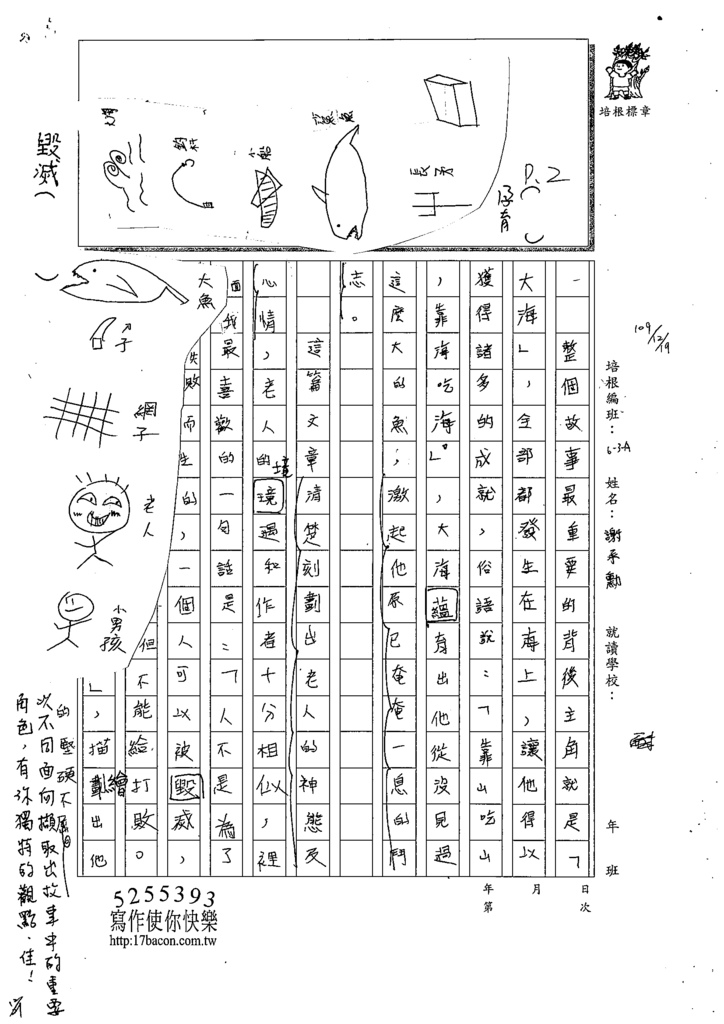 109WA302謝O勳 (2).tif
