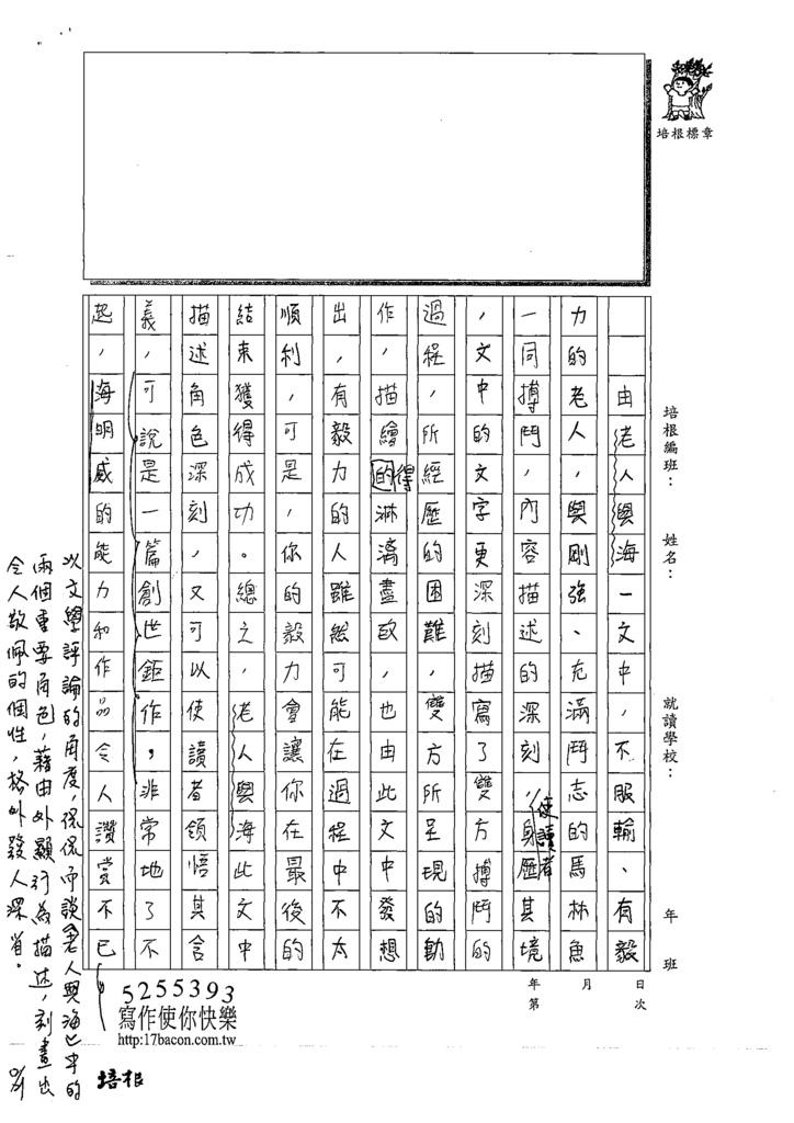 109WA302蔡O芩 (3).tif