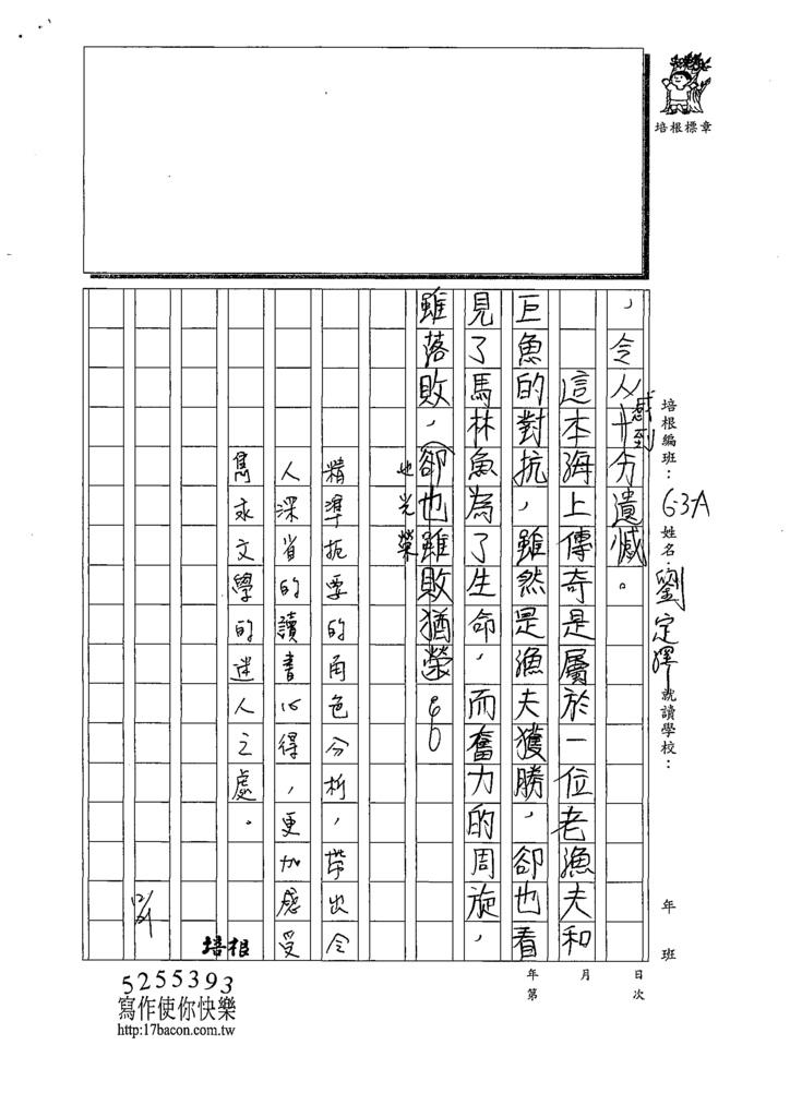 109WA302劉O澤 (3).tif