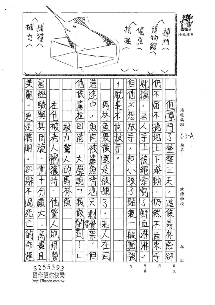 109WA302劉O澤 (2).tif