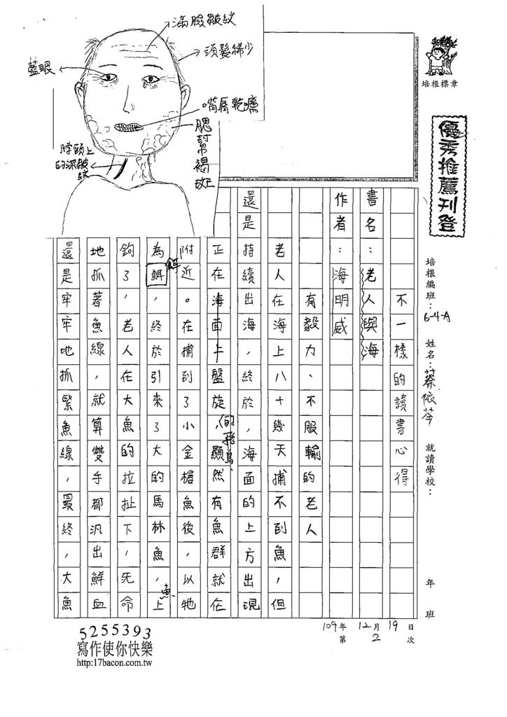 109WA302蔡O芩 (1).tif