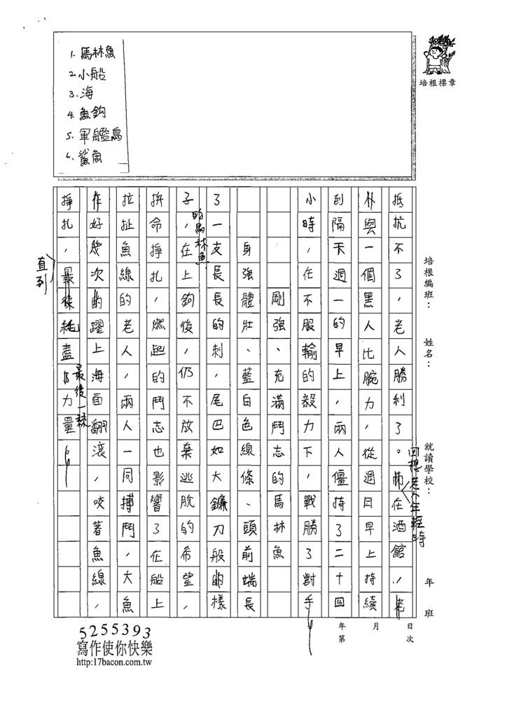 109WA302蔡O芩 (2).tif