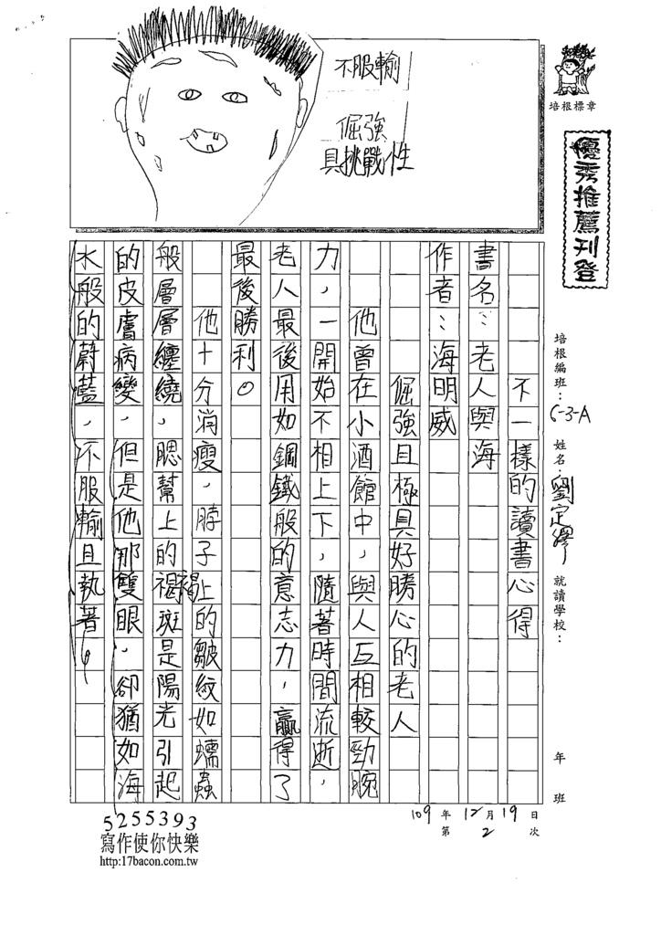 109WA302劉O澤 (1).tif