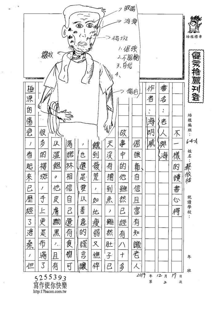 109WA302蔡O恬 (1).tif
