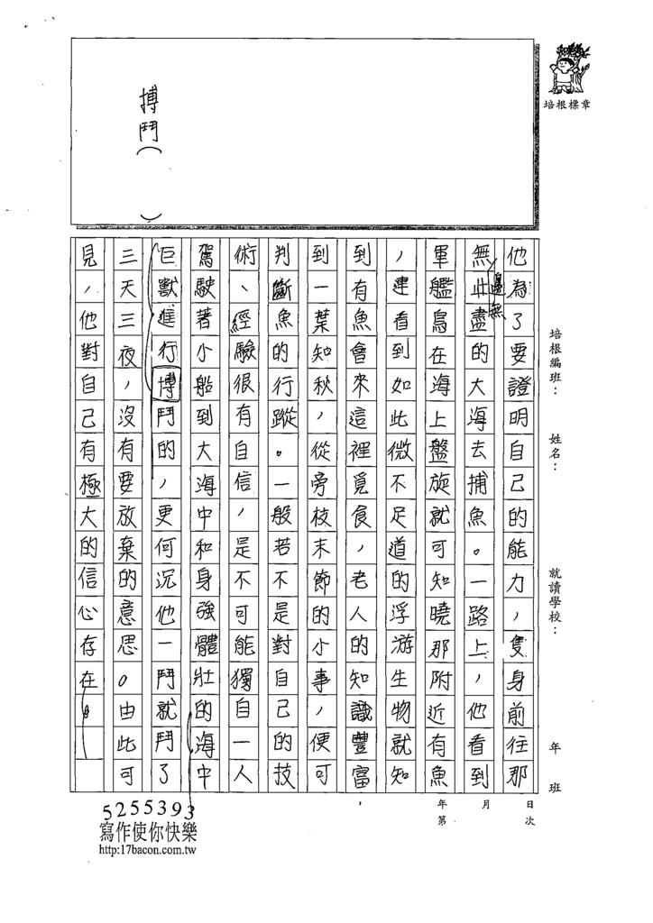 109WA302蔡O恬 (2).tif