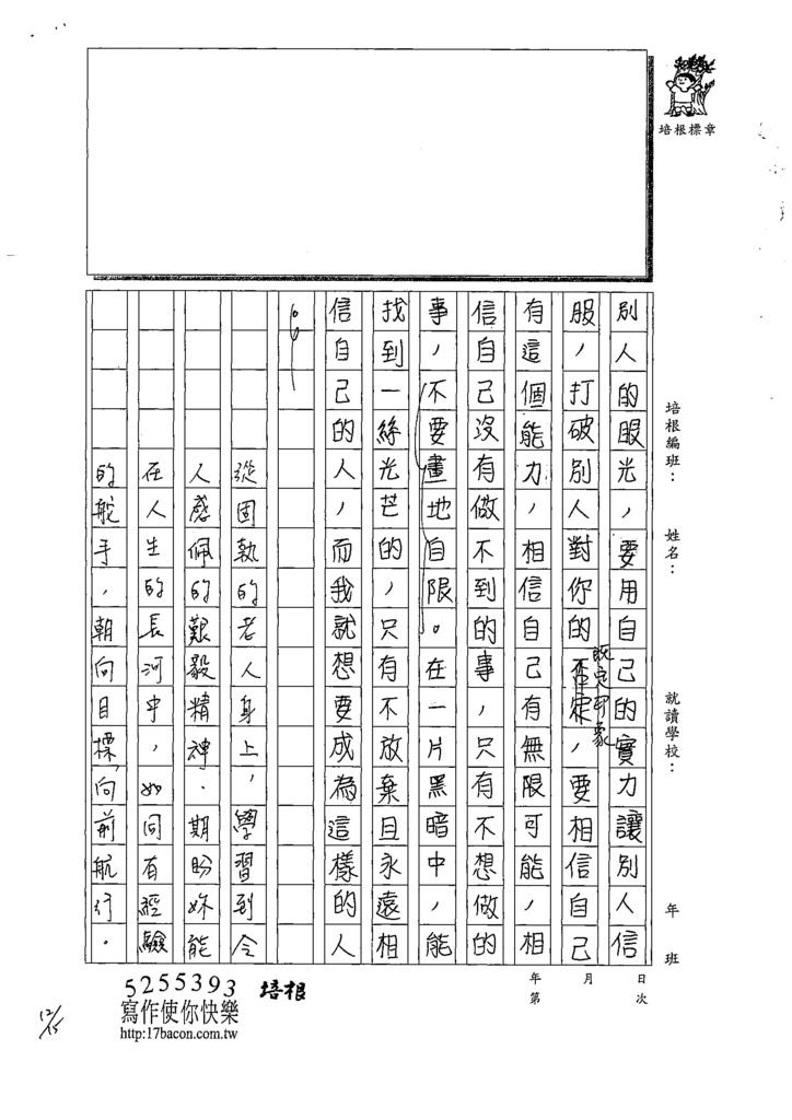 109WA302蔡O恬 (4).tif